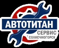 АвтоТитан - автосервис Солнечногорск.